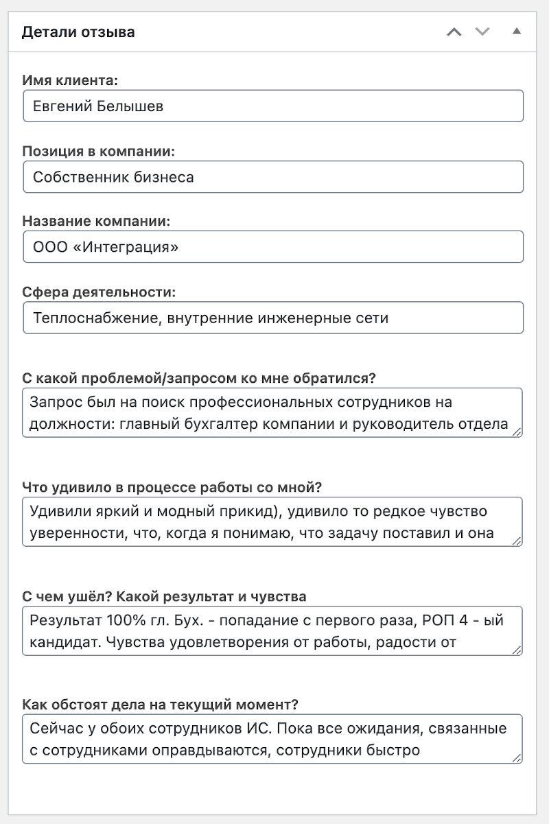 Сайт HR-агентства